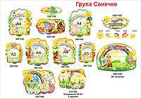 """Композиция стендов для детского сада """"Сонечко"""""""