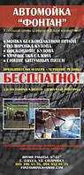 Дизайн флаеров Одесса