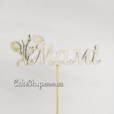 Деревянный топпер Мамі тюльпани Белый глиттер