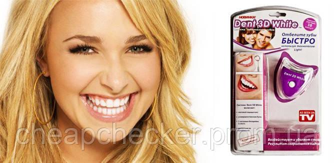 Система Отбеливания Зубов Dent White Light 3D