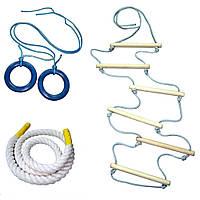 Навесной набор для детей: Кольца Лесенка Канат для Спортивного оборудования Шведской стенки Спортивного уголка