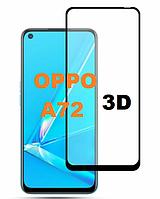 Защитное стекло 3D для OPPO A72