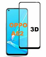 Защитное стекло 3D для OPPO A52 (оппо а52)