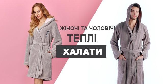 Теплі жіночі та чоловічі халати