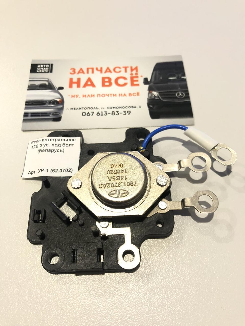 Реле інтегральне 12В 3 вус. під болт МТЗ пристрій регулювальний (пр-во Білорусь) УР-1 (62.3702)