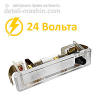 Плафон освітлення салону КамАЗ спального місця (бардачка) 24В ПК142Б