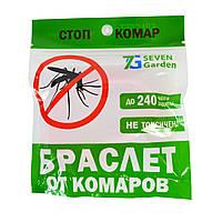 Браслет от комаров (плоский)