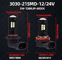Светодиодная LED лампа 3030 21SMD 12В 24В 1200LM 6000K белая Цоколь HB3 HB4 9005 9006