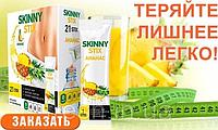 Skinny Stix - Стики для похудения (Скинни Стикс Ананас) препарат для похудения, скинни стикс официальный сайт