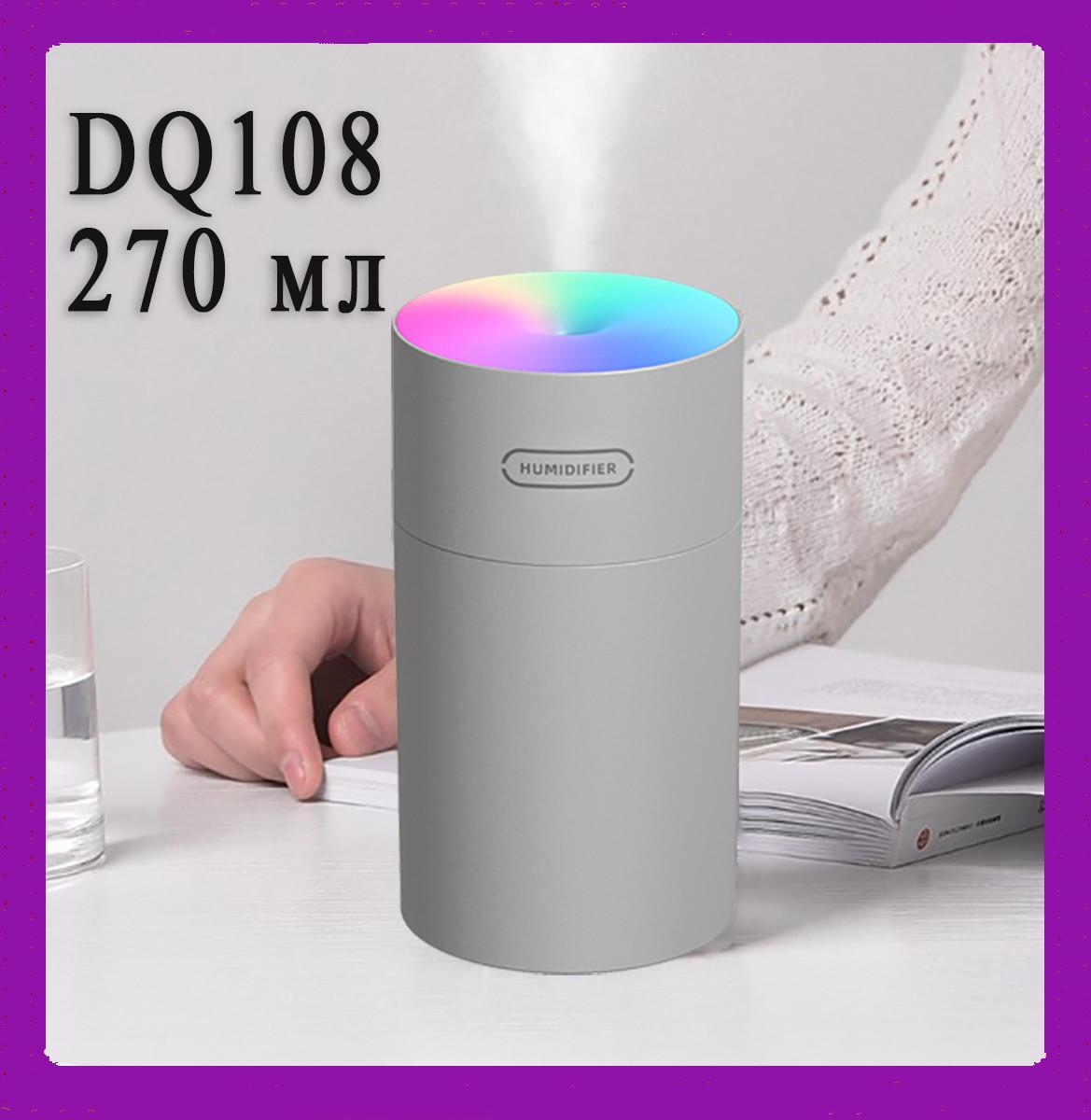 Зволожувач повітря міні Adna Humidifier DQ107 дифузор компактний,мийка повітря з підсвічуванням веселкою. Сірий