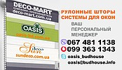 """Интернет-Магазин """"Decor-Mart"""" Центральный офис г.Киев"""