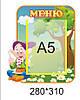 Стенд для детского садка в групу гномики - меню