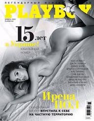 Playboy №11 листопад 2020 | Чоловічий журнал | Плейбой Україна