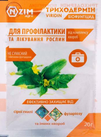 Біофунгіцид Триходермін БТ (20 гр), Ензим Агро, фото 2