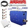 Комплект усилителя сигнала GSM /DCS/4G 900/1800 двухдиапазонный