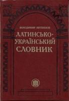 В. Литвинов Латинсько-український словник