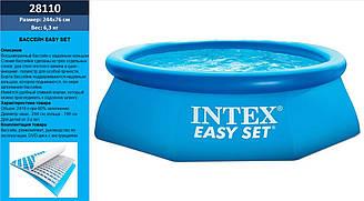 Басейн наливний INTEX круглий в коробці 28110