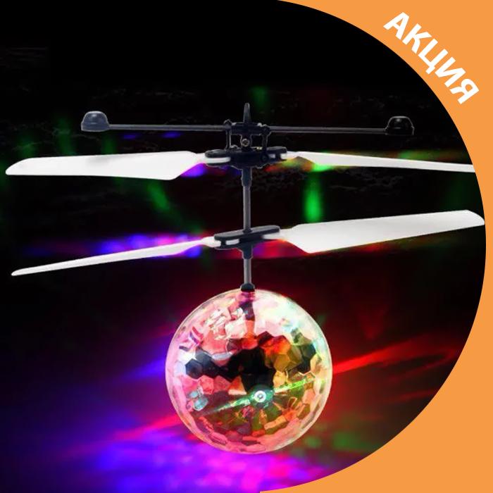 Игрушка летающий шар сенсорный с USB/вертолёт/flying flash ball