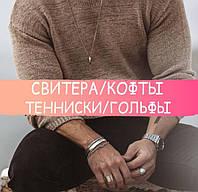 Свитера/Кофты/Тенниски/Гольфы