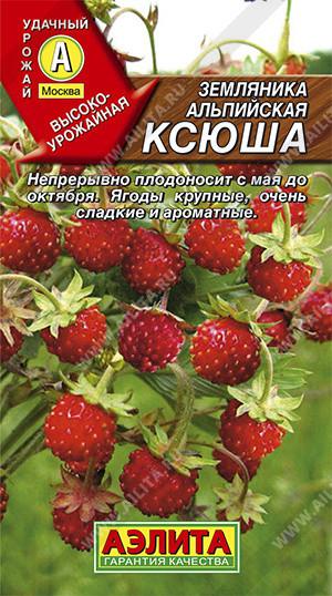 Семена земляника КСЮША  0.04 г