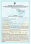 Сертифікати відповідності Mizuno в Україні