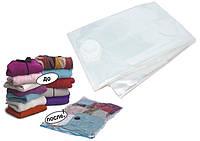 Вакуумные пакеты для одежды для хранения вещей размер 80х120см