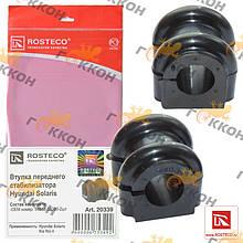 """Втулка переднього стабілізатора Hyundai Solaris (к-т 2 шт.) """"ROSTECO"""""""