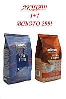 АКЦИЯ!!! Зерновой зерновой Lavazza Crema e Aroma (новый) + Lavazza Crema e Aroma всего за 299 грн!!!