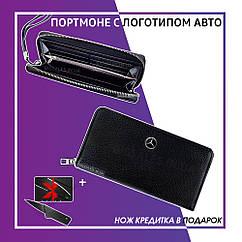 Кожаное портмоне с логотипом Авто. Клатч с логотипом Авто. Портмоне водителя с логотипом Авто