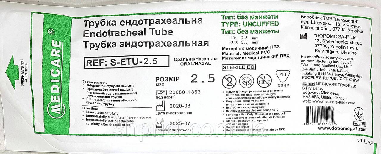 Трубка эндотрахеальная без манжеты 2,5 мм / Medicare