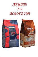 АКЦИЯ!!! Зерновой кофе Lavazza Top Class 1 кг + Lavazza Crema e Aroma 1 кг всего за 299 грн!!!