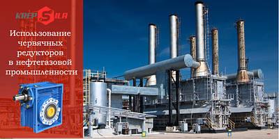 Использование червячных редукторов в нефтегазовой промышленности