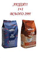АКЦИЯ!!! Зерновой кофе Lavazza Gran Espresso 1 кг + Lavazza Crema e Aroma 1 кг всего за 299 грн!!!