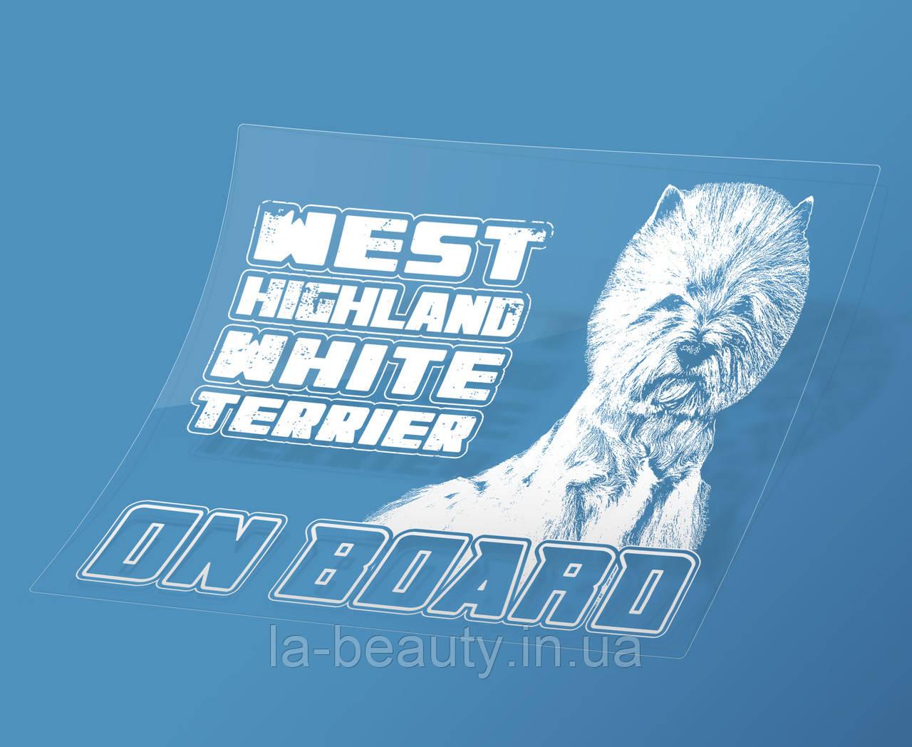 Наклейка на машину/авто Вест хайленд уайт терьер на борту (West Highland White Terrier on Board)
