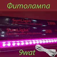 Светодиодный фито-светильник для растений 9W+шнур
