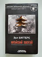 """Эрл Биггерс """"Китайский попугай"""", серия """"Классики зарубежного детектива""""  2012 г."""