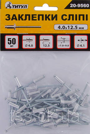 Сліпі заклепки алюмінієві 4,0* 12,50 мм, 50 шт MASTERTOOL 20-9560, фото 2