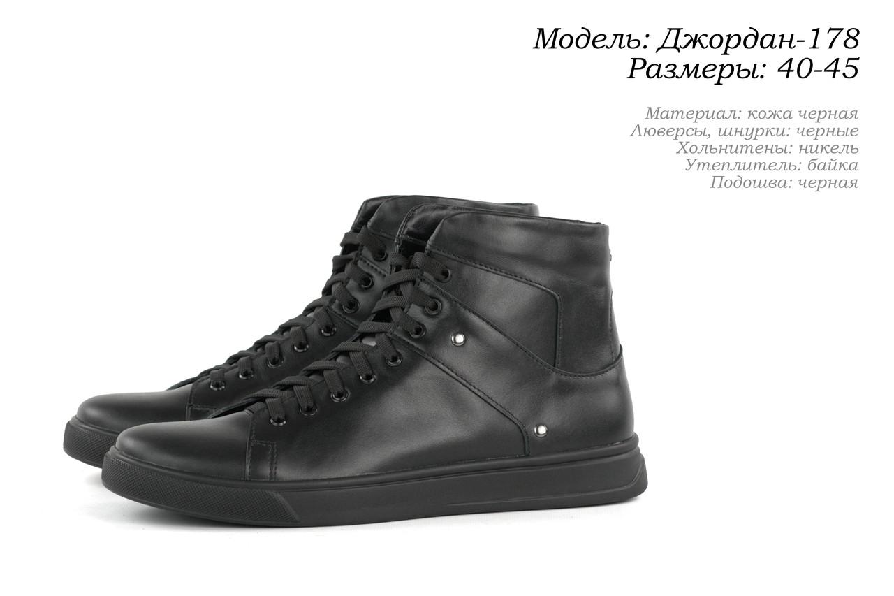 Мужские ботинки весна-осень