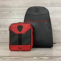 Набор черный рюкзак Puma Ferrari(портфель) и барсетка мессенджер| городская сумка через плечо пума феррари