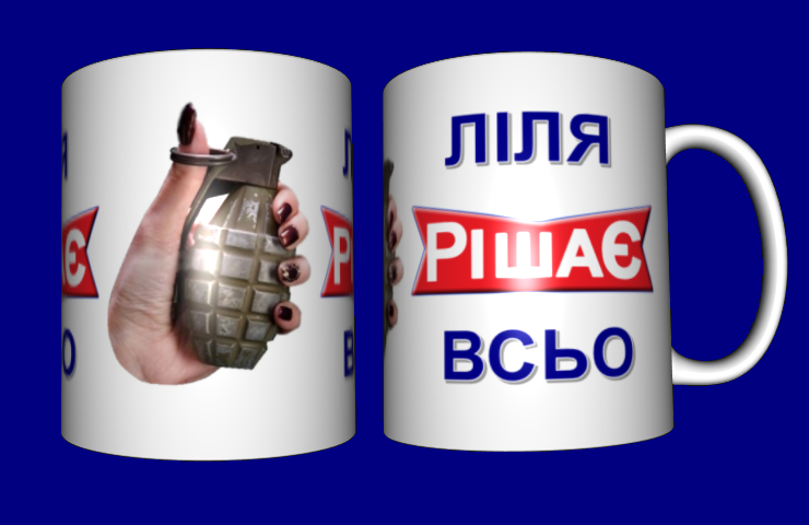 Кружка іменна / чашка Ліля Рішає Всьо