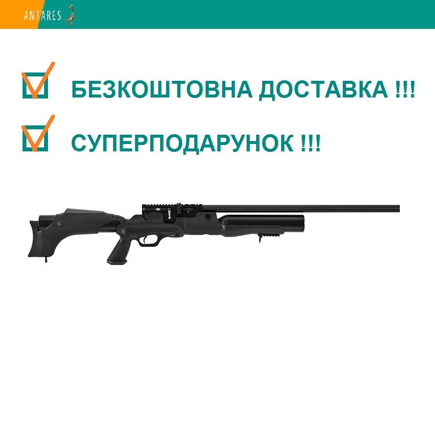 Пневматическая винтовка Hatsan Hercules предварительная накачка PCP 396 м/с