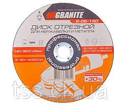 Диск абразивный отрезной для нержавейки и металла GRANITE PROFI +30 180х1.6х22.2 мм 8-06-180