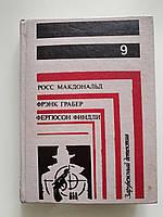 """Росс Макдональд """"Лабиринт"""", Фрэнк Грабер """"Труп в чемодане"""". Серия """"Зарубежный детектив""""  1993 г."""
