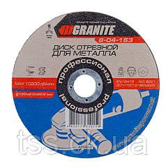 Диск абразивный отрезной для металла 150*2,0*22,2 мм GRANITE 8-04-153