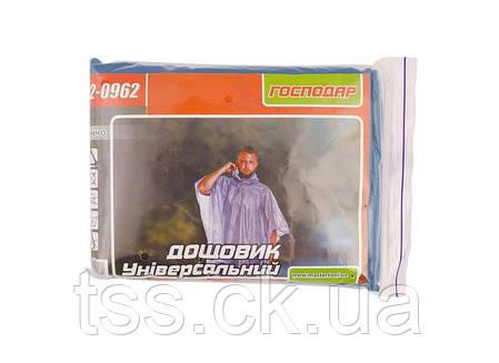 Плащ - дощовик універсальний ГОСПОДАР 92-0962, фото 2