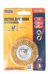 """Щітка дискова з латунированной рифленого дроту D50 мм зі стрижнем 1/4"""" MASTERTOOL 19-9705"""