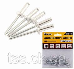 Слепые заклепки алюминиевые 3,2* 7,40 мм, 50 шт MASTERTOOL 20-9440