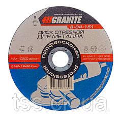 Диск абразивный отрезной для металла 150*1,6*22,2 мм GRANITE 8-04-151