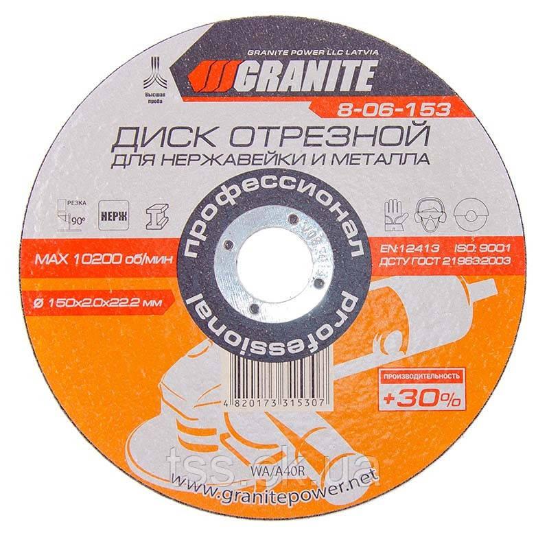 Диск абразивний відрізний для нержавіючої сталі та металу 150*2,0*22,2 мм PROFI +30 GRANITE 8-06-153