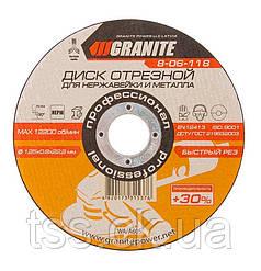 Диск абразивный отрезной для нержавейки и металла быстрорежущий GRANITE PROFI +30 125х0.8х22.2 мм 8-06-118
